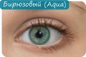 Ultra Flex Tint - Бирюзовый (Aqua)