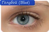 Ultra Flex Tint - Голубой (Blue)