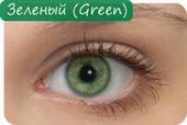Ultra Flex Tint - Зеленый (Green)