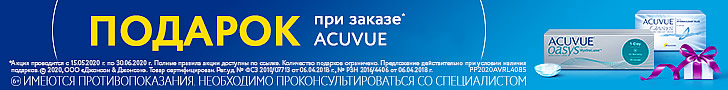 Акция Acuvue