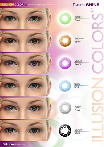 Illusion Color линия SHINE
